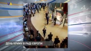 День Криму в Раді Європи?>