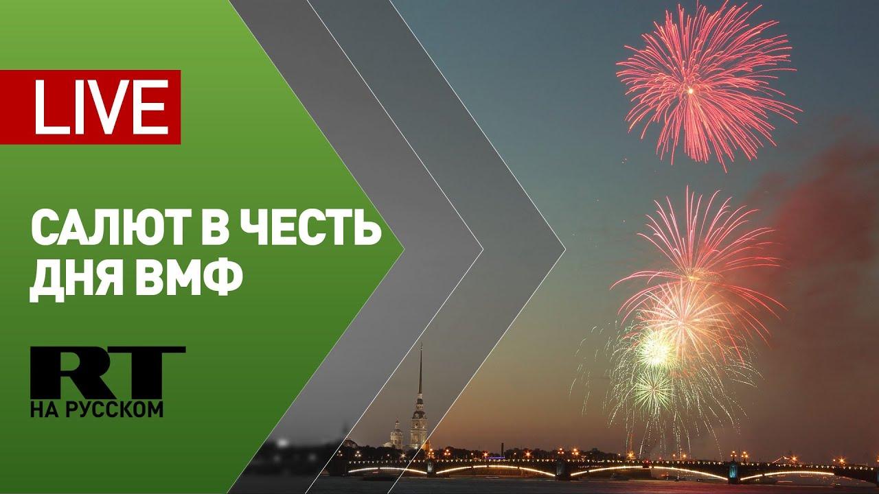Праздничный салют в Петербурге в честь Дня ВМФ России