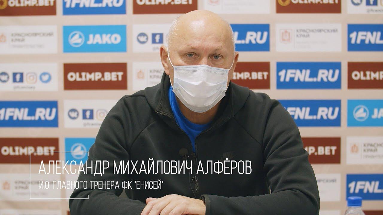 ЕНИСЕЙ ТВ | «Енисей» - «Чайка»: пресс-конференция