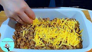 Очень Вкусная Картофельная Запеканка с Мясным Фаршем ! Простой Рецепт