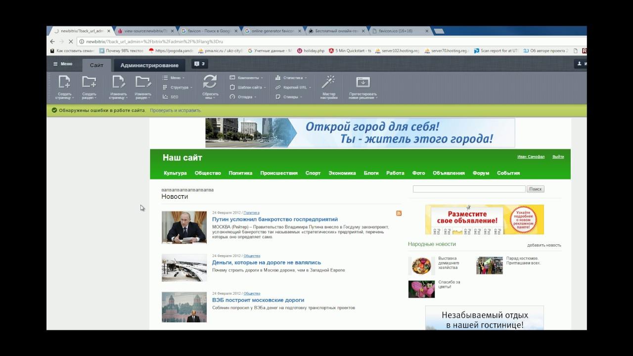 Битрикс установка фавикона учебный портал битрикс 24