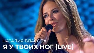 Наталия Власова - Я у твоих ног | 'Привет, Андрей!' 21.07.18