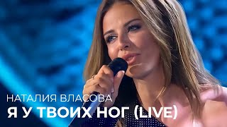 "Download Наталия Власова - Я у твоих ног   ""Привет, Андрей!"" 21.07.18 Mp3 and Videos"