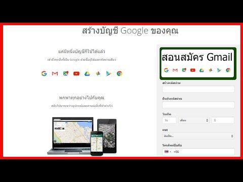 การสมัคร Gmail  2015-2016 By Tar Plaza