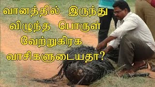 An Unknown Part Of Alien Craft Crashed At A Remote Village In Tamilnadu - Must Watch