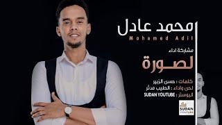 محمد عادل - الصورة - جديد الاغاني السودانية 2020