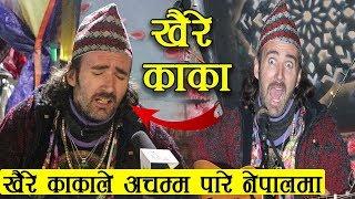खैरे काकाले अचम्ममा पारे नेपालीलाई - भाईरलनै  रैछन नि नेपालमा || Khaire Kaka - Nepali Songs