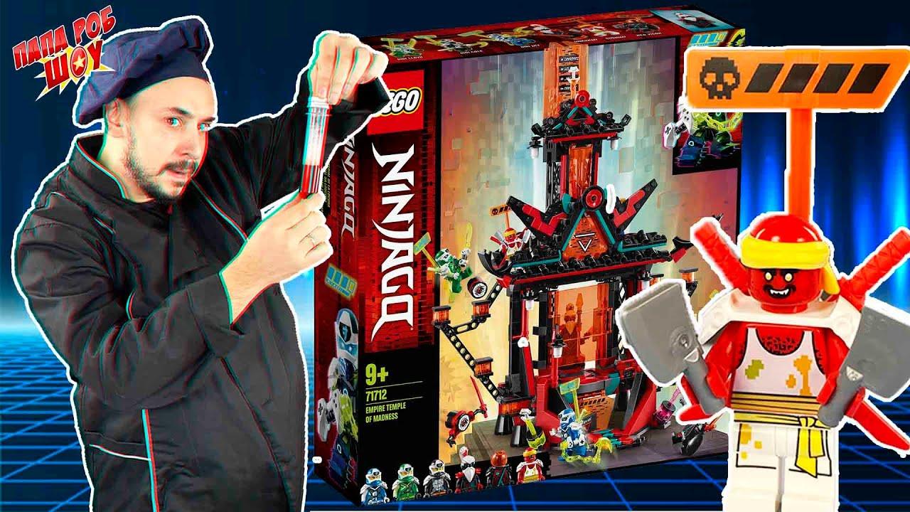 ПАПА РОБ И LEGO ХРАМ БЕЗУМИЯ НИНДЗЯГО! СУШИМИ И ИМПЕРАТОР УНАГАМИ VS СУПЕР ПОВАР! 13+