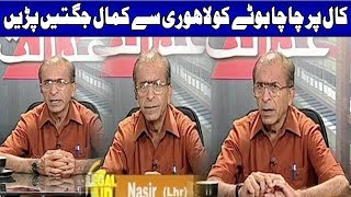Funny Caller Comedy With Chacha Boota in Live Show   Awaam Ki Adalat   Kohenoor News