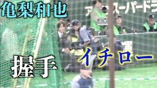 亀梨和也を見つけて握手するイチロー!