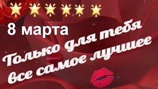Красивое поздравление любимой женщине. 8 марта видео поздравление всем женщинам.(Музыкальная красивая видео-открытка для любимой женщины, девушке,девочке в качестве поздравления с ПРАЗД..., 2017-03-06T12:30:03.000Z)