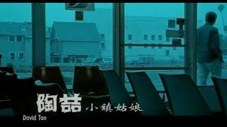 陶喆 David Tao – 小鎮姑娘 Small Town Girl (官方完整版MV)