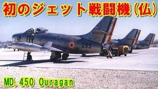 【フランス】国産初ジェット戦闘機『MD.450』ウーラガン!インドでは「トーファニ」と呼ばれイスラエルでも活躍した「ミステール」の原型となった機体の挑戦の記憶とは 【ポイントTV】エリア88が好き