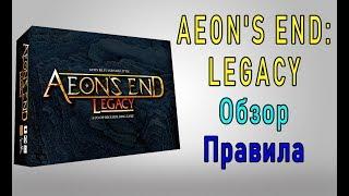 Aeons End Legacy. Обзор. Правила