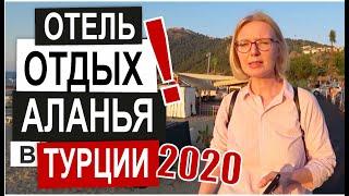 Турция: Аланья 2020. Отдых в АПАРТ-ОТЕЛЕ. Что это такое? Все ЗА и ПРОТИВ. Апарт-отель Агора в Аланье