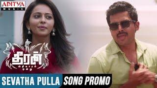 Sevatha Pulla 1Min Promo Song || Theeran Adhigaaram Ondru Movie || Karthi, Rakul Preet || Ghibran