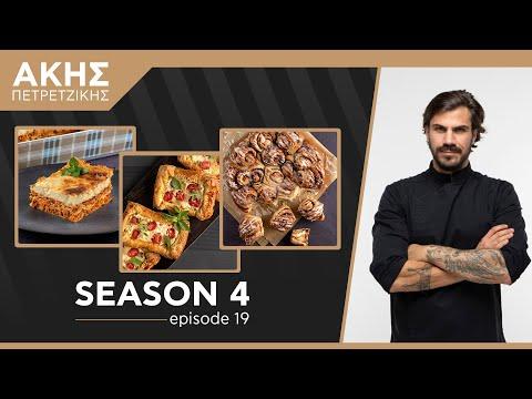 Kitchen Lab - Επεισόδιο 19 - Σεζόν 4   Άκης Πετρετζίκης