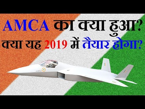 AMCA का क्या हुआ? क्या यह 2019 में तैयार होगा?