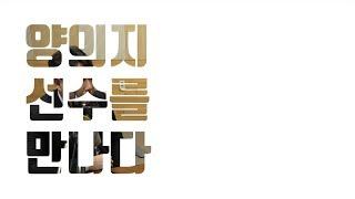 [이아롬의 시사경남 20190108] 'NC다이…