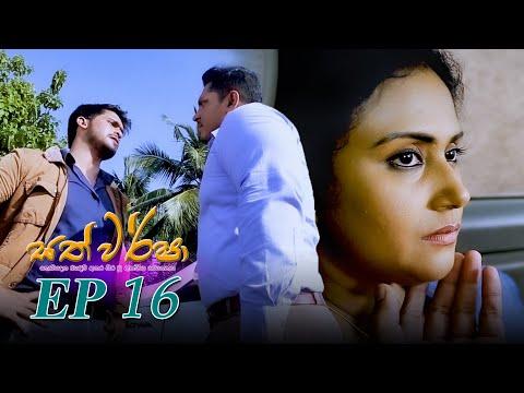 Download Sath Warsha | Episode 16 - (2021-05-21) | ITN