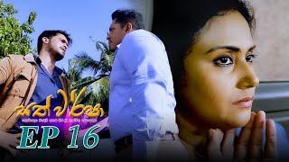 Sath Warsha   Episode 16 - (2021-05-21)   ITN Thumbnail