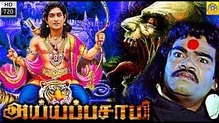 Tamil Full Movie | AYYAPPASAMY | Super Hit Tamil Full Movie