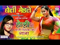 Download Holi Mein Bazi Priyanka Ke Gaana | Priyanka Singh | Holi Medley | Holi Song MP3 song and Music Video