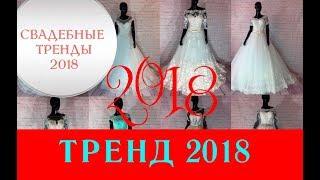 Свадебные Платья от Наталии Марущак Тренд 2018