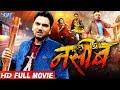 NASEEB - नसीब | Superhit Bhojpuri Movie 2019 | Gunjan Singh, Priyanka, Ranjit Singh | Bhojpuri Film