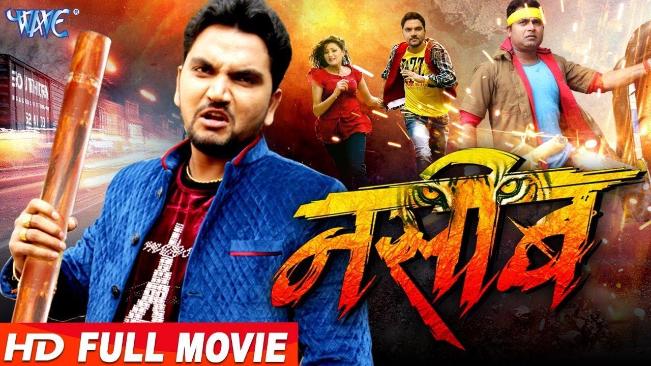 Naseeb नस ब Superhit Bhojpuri Movie 2019 Gunjan Singh Priyanka Ranjit Singh Bhojpuri Film