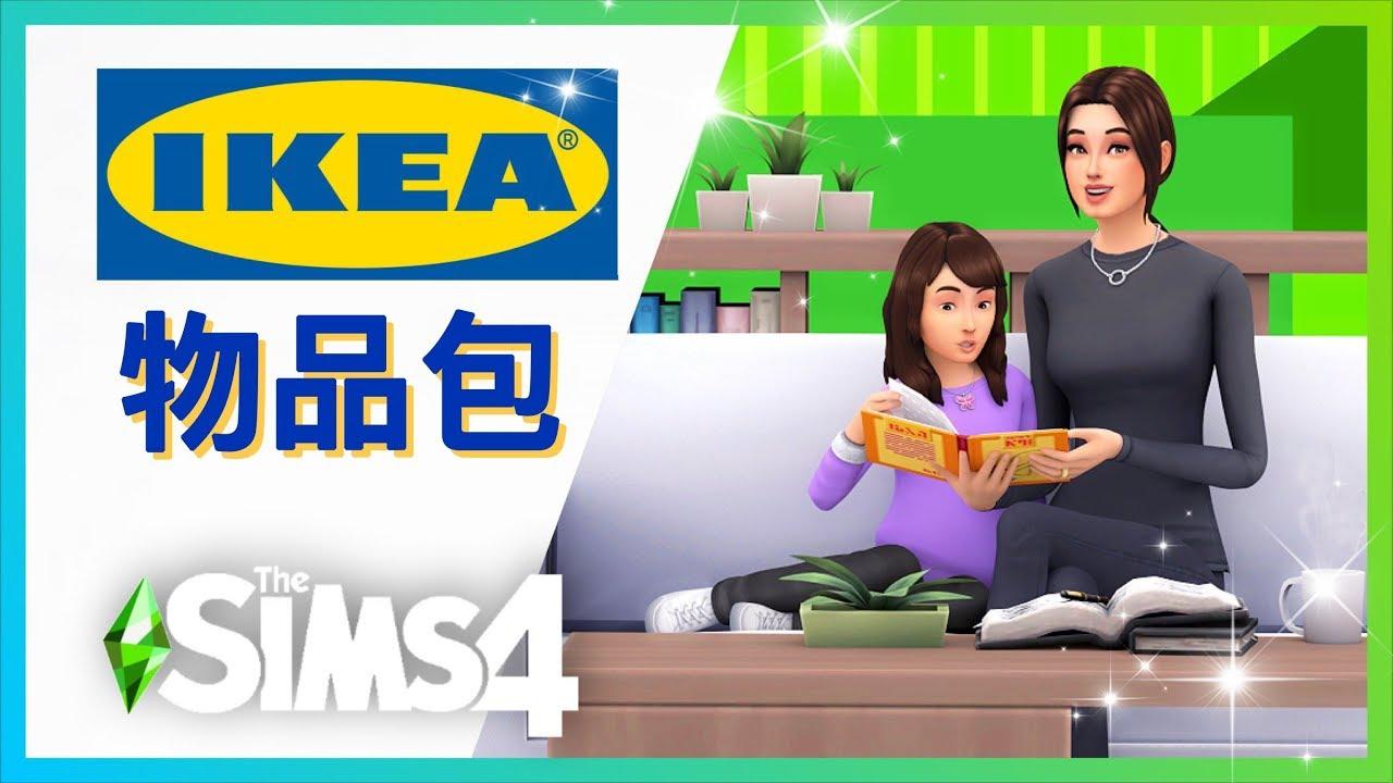SIMS 4 模擬市民4: IKEA免費物品包!!MOD - YouTube
