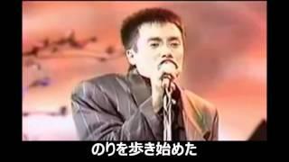 乾杯 長渕剛 Romaji かたい絆に 思いをよせて Katai kizuna ni omoi wo ...