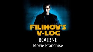 Filinov's V-log - Episode 13 - Bourne Movie Franchise