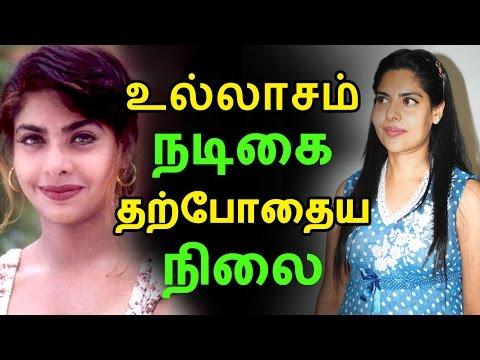 உல்லாசம் நடிகை தற்போதைய நிலை | Tamil Cinema News | Kollywood News | Tamil Cinema Seithigal