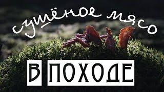 СУШЁНОЕ МЯСО для походов новый рецепт / Jerky recipe