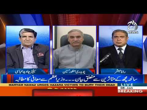 Aaj Rana Mubashir Kay Sath I 8 January 2021 I Aaj News