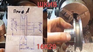 Как сделать шкив (токарная операция)