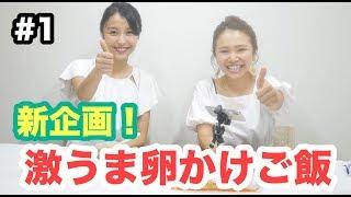 #1【新企画】3分たまごクッキング!〜実食編〜 -Egg Cooking Three minutes-【友加里】