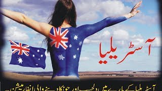 Australia Amazing And Shocking Facts About Australia In Urdu/Hindi