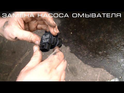 как снять мотор омывателя лобового стекла на киа сид