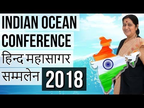 Indian Ocean Conference 3rd Edition - हिन्द महासागर सम्मलेन - Current Affairs 2018