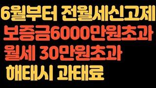 6월1일부터 전월세 신고제가 시행됩니다. 보증금 600…