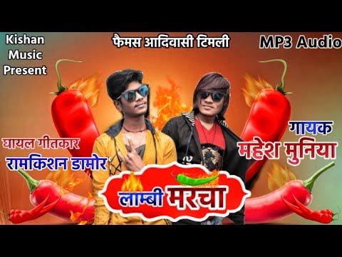 #lambi_marsa/लांबी मरचा/mahesh Muniya And Ramkishan Damor New Super Hit Timli 2020/महेश मुनिया