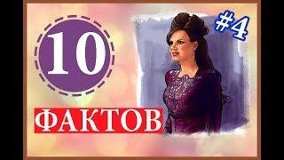 КРЮК МЕГА-ЗВЕЗДА | 10 ФАКТОВ ОДНАЖДЫ В СКАЗКЕ | СЕРИАЛОМАНИЯ ТВ