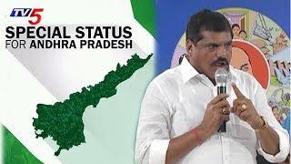 ప్రత్యేక హోదా పోరాటం ఆగదు - బొత్స | Botsa Satyanarayana Over AP Special Status | TV5 News