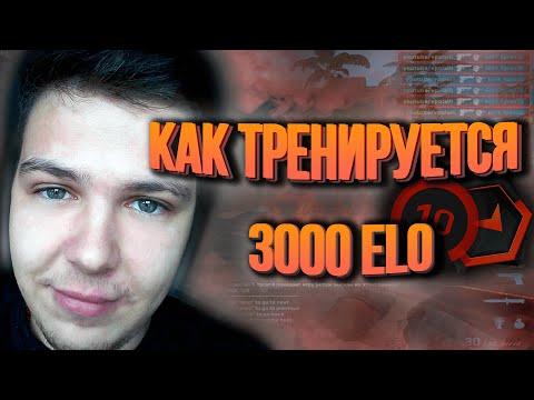 КАК ТРЕНИРУЕТСЯ 3000