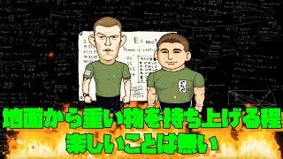【肉体】正しいデッドリフト講座【改造】 AF版 thumbnail