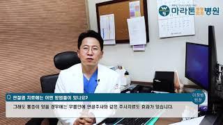 대전허리병원에서 알려주는 관절염 치료 방법!