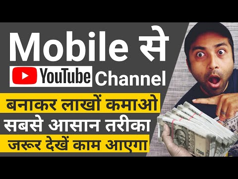 How To Create Youtube Channel in Mobile And Earn Money | youtube channel kaise banaye