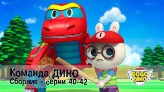Команда ДИНО - Сборник приключений - Серии 40-42. Развивающий мультфильм для детей
